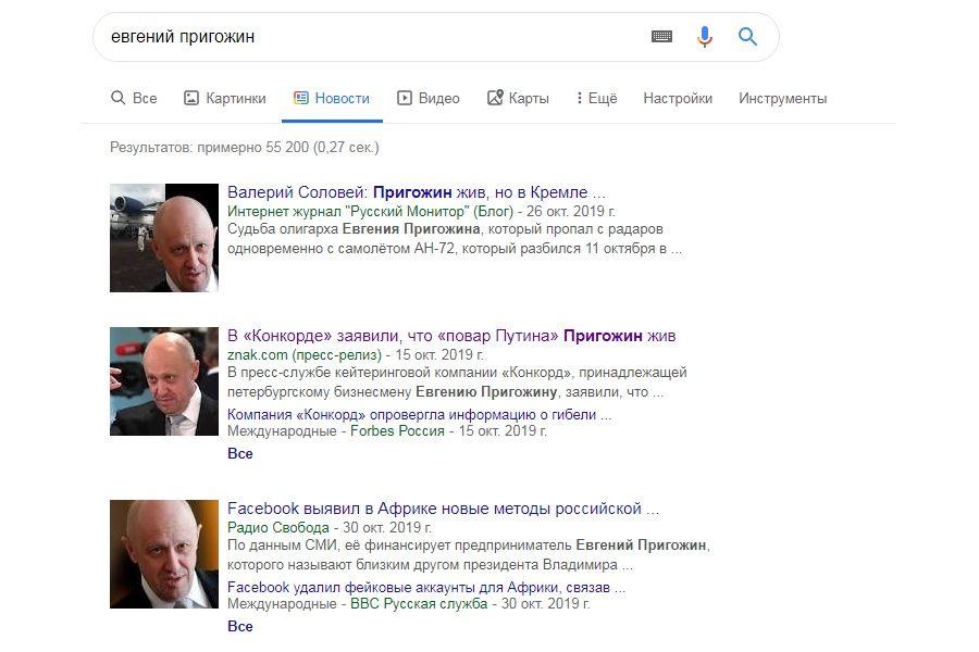 Куда пропал Пригожин?