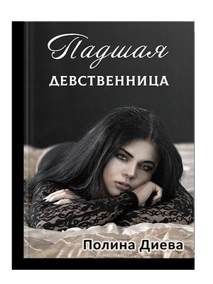 Книга Падшая девственница - читать бесплатно