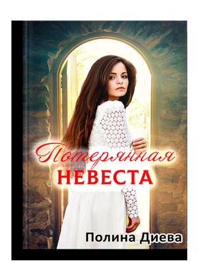 Книга Потерянная невеста - читать бесплатно