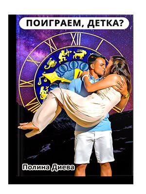 Книга Поиграем детка - читать бесплатно