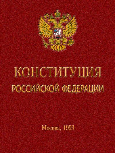 констит книга