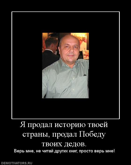 1313232422_809208_ya-prodal-istoriyu-tvoej-stranyi-prodal-pobedu-tvoih-dedov