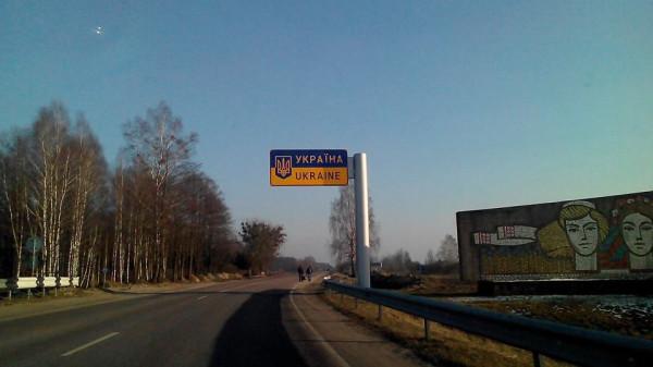 Форум про пересечение границы украины
