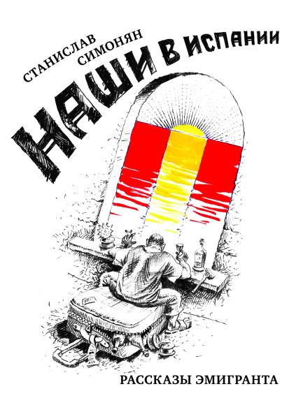 cover_slava