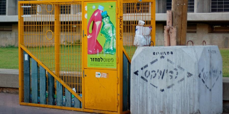 Переработка мусора в израиле