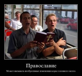 Православные о сексе