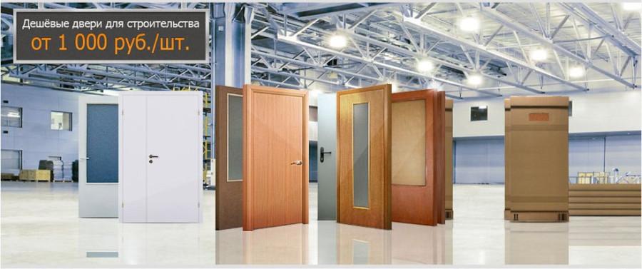 двери входные для строительных компаний