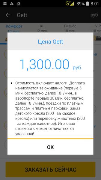 Screenshot_2015-07-15-08-01-39