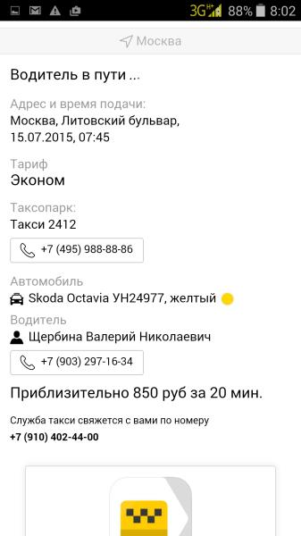Screenshot_2015-07-15-08-02-08