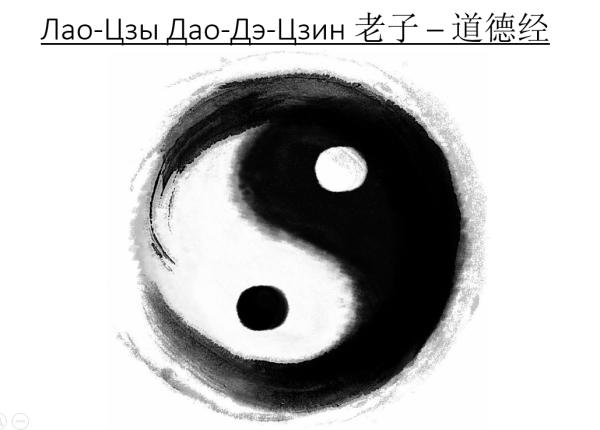 Доклад по философии лао цзы 9659