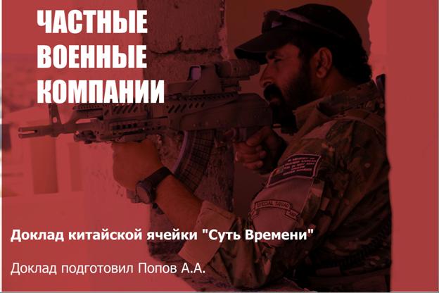 Доклад Частные Военные Компании Часть Сообщество Суть  Доклад Частные Военные Компании Часть 1 Сообщество Суть времени в livejournal