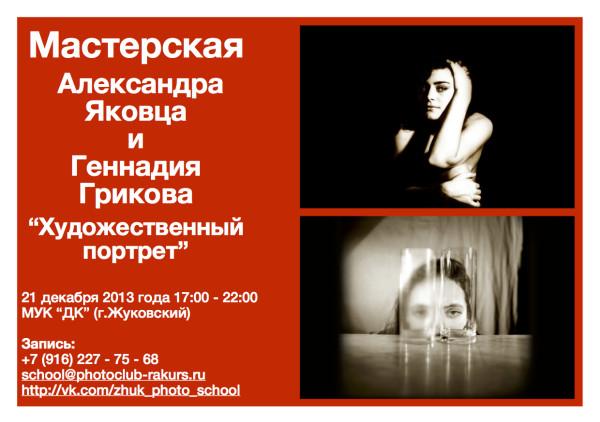 Announcment_Jakovets_Grikov