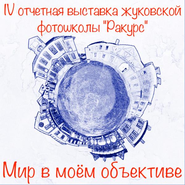 Лого_выставки5
