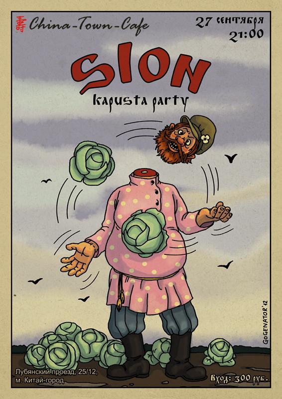 27 сентября, четверг - группа SLON - спешите видеть!