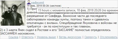Размышления о «Путин- СЛИЛ» и «Россия-ЗАССАЛА» - Украина 2014. Часть I.
