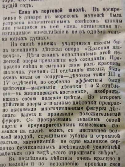 """Газета """"Вестник Либавы"""". 10 января 1912 г."""