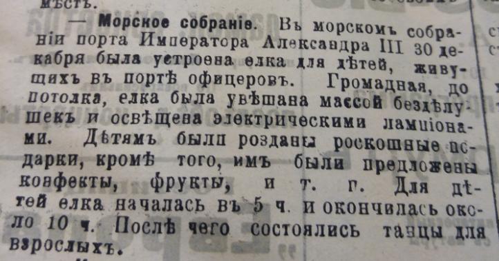 """Газета """"Вестник Либавы"""". 31 декабря 1911 г"""