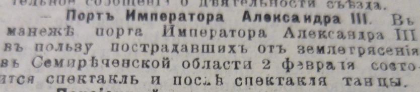 """Газета """"Вестник Либавы"""". 20 января 1911 г"""