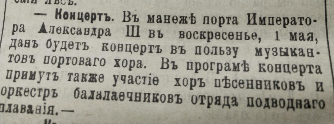 """Газета """"Вестник Либавы"""". 25 апреля 1911 г"""