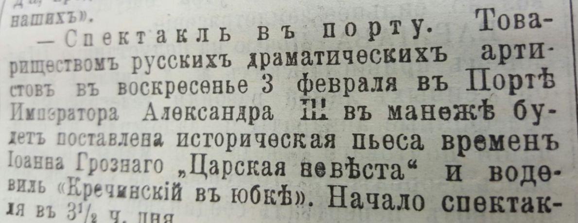 """Газета """"Вестник Либавы"""". 21 января 1907 г"""