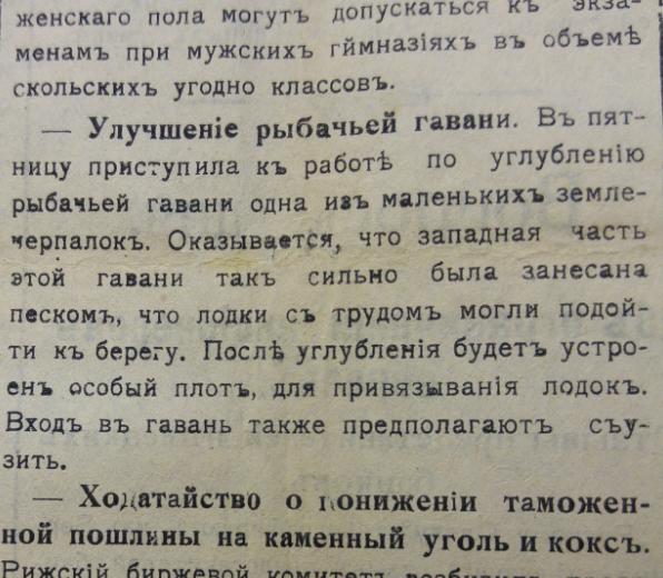 "Газета ""Вестник Либавы"" 1913 г."