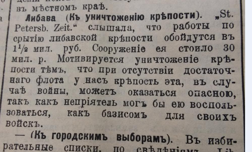 """Газета """"Рижский Вестник"""". Февраль 1910 г."""