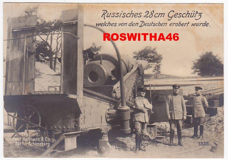 Захваченное немцами орудие. 1916 год