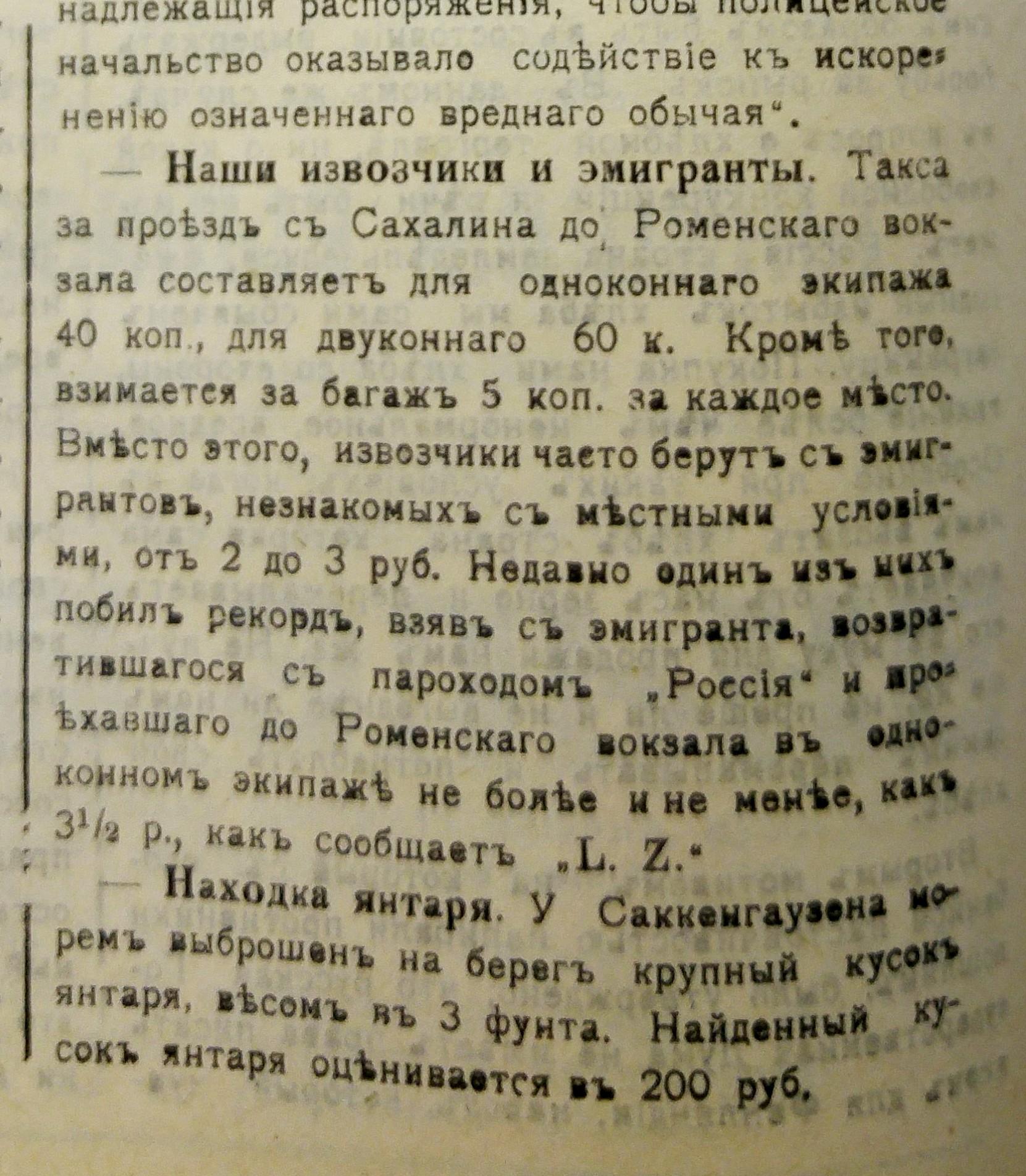 Газета «Голос Либавы», март 1914