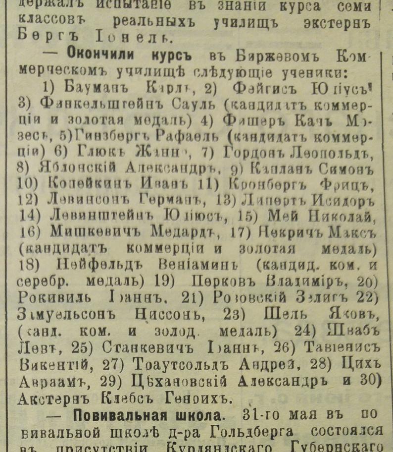 """Газета """"Вестник Либавы"""", июнь 1912 года."""