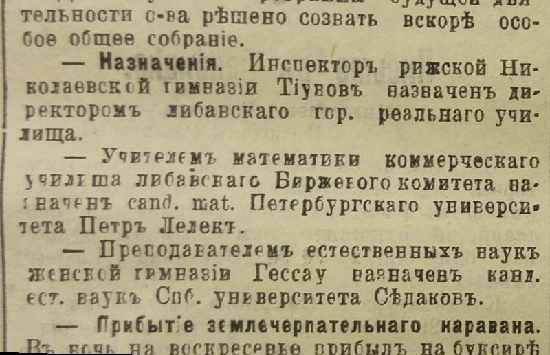 """Газета """"Вестник Либавы"""", октябрь 1912 года."""