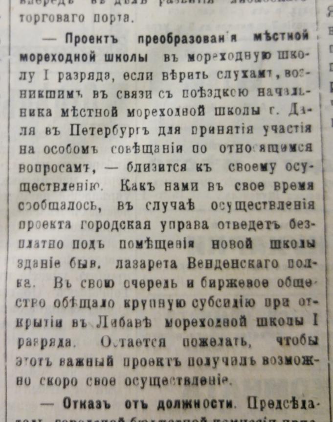"""Газета """"Вестник Либавы"""", январь 1913 года."""