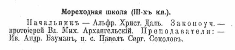Адрес-календарь Курляндской губернии, 1913 год