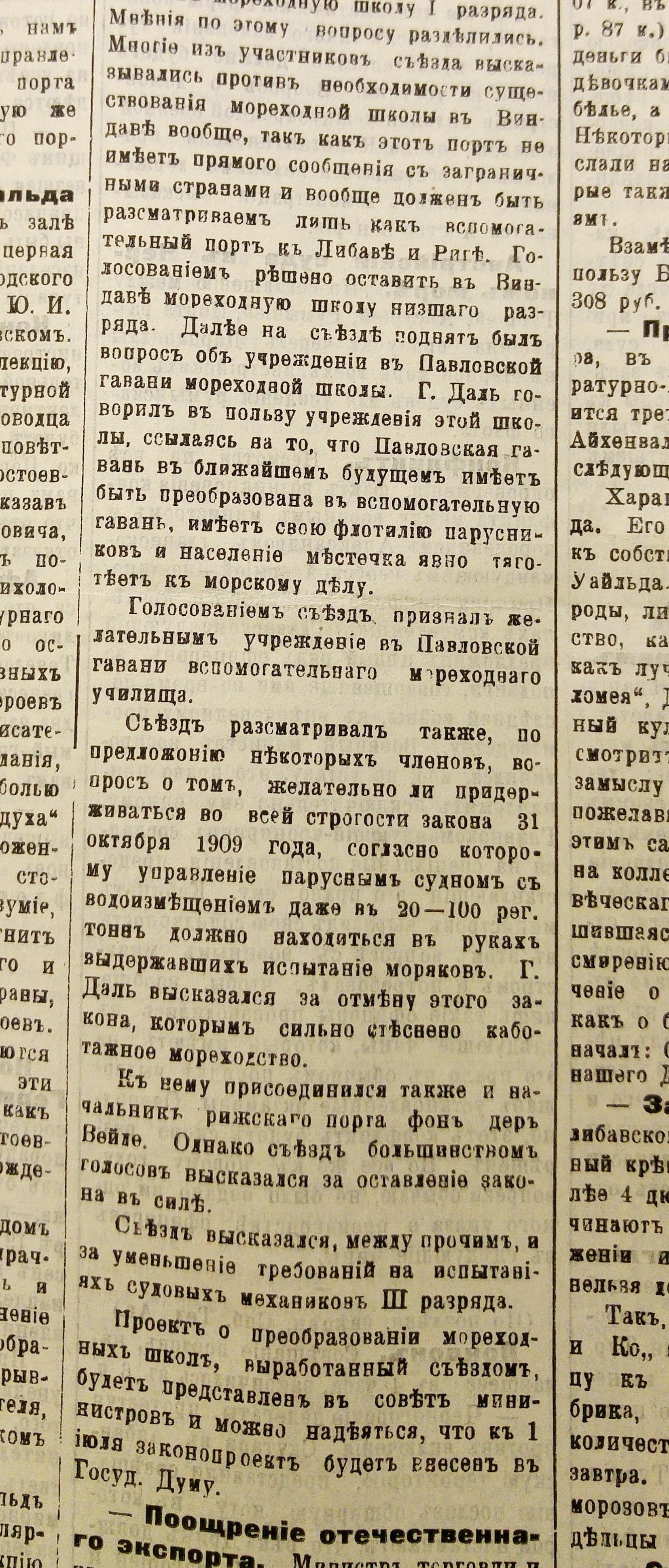 """Газета """"Вестник Либавы"""", февраль 1913 года"""