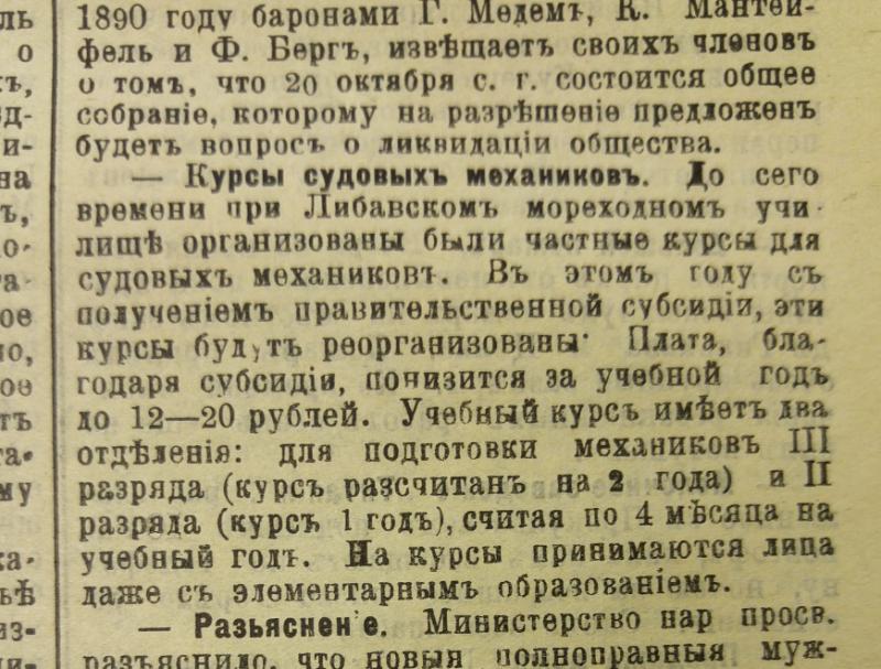 """Газета """"Вестник Либавы"""",  сентябрь 1912 года"""