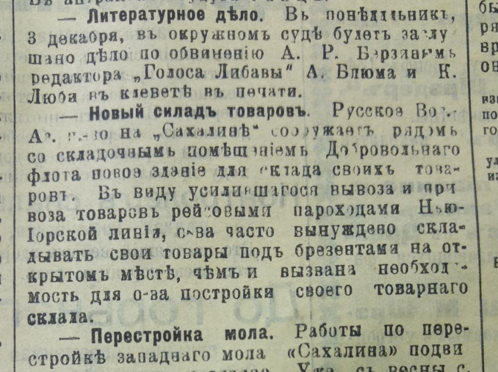 """Газета """"Вестник Либавы"""", июнь 1912 г."""