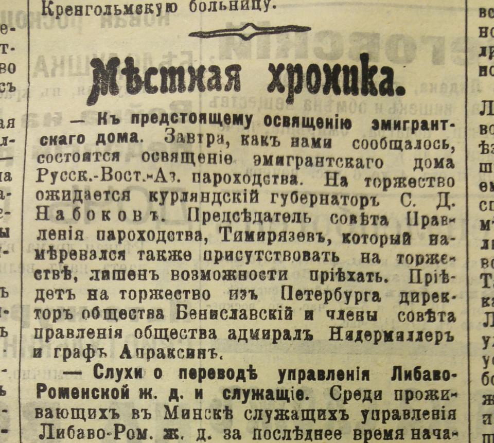 """Газета """"Вестник Либавы"""", ноябрь 1912 г."""