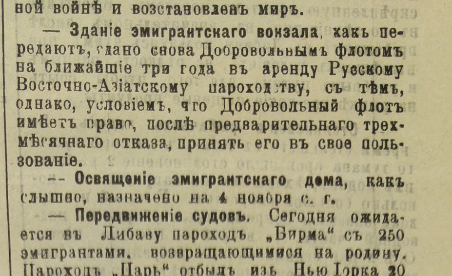 "Газета ""Вестник Либавы"", октябрь 1912 г."