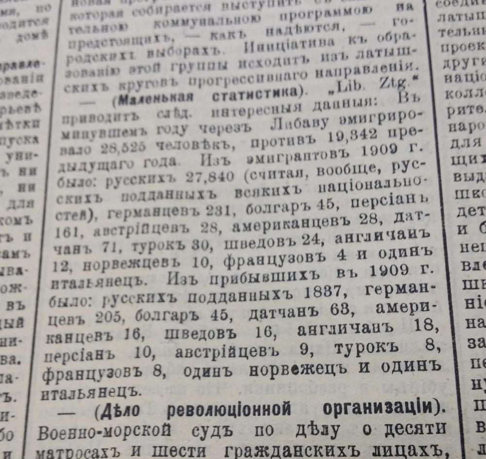 "Газета ""Вестник Либавы"", январь 1910 г."