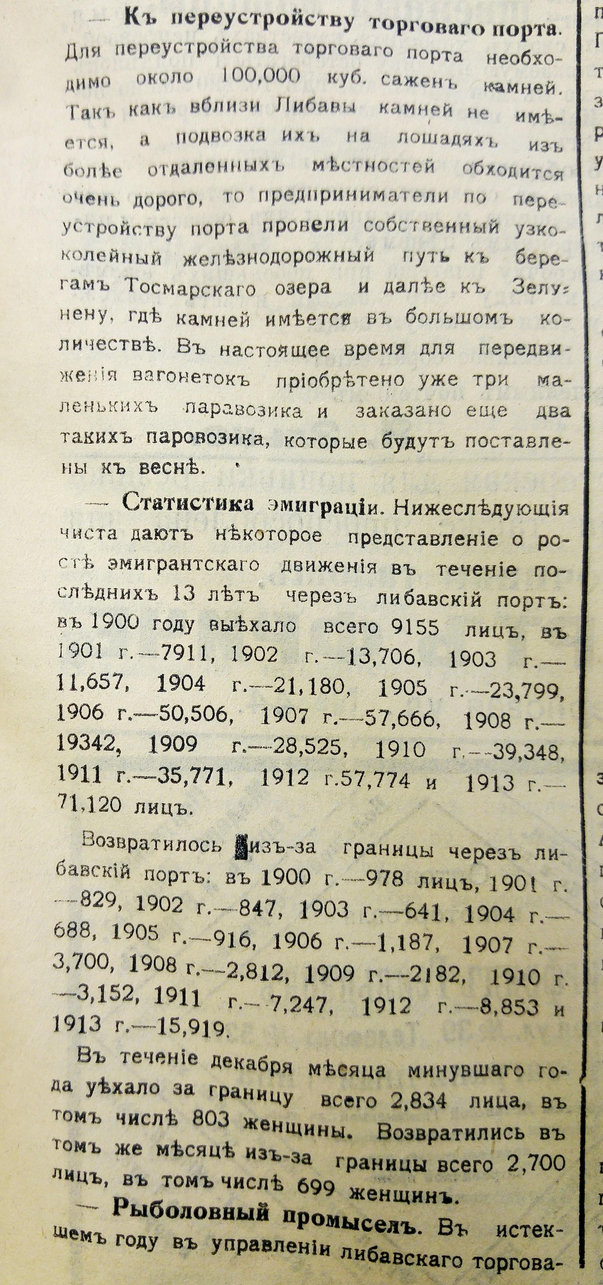 """Газета """"Голос Либавы"""", январь 1914 год"""