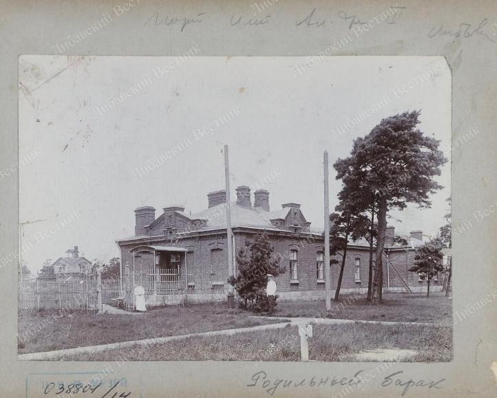 Слева - Голубиная станция №1. В центре - Родильное отделение госпиталя Порта имп. Александра III. Фото 1903 года. Публикуется впервые.