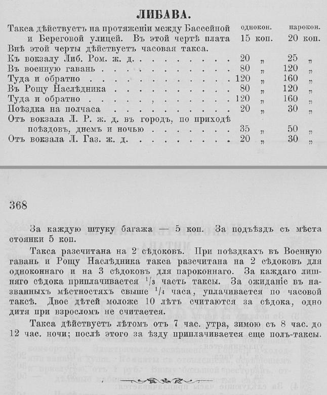 Адрес-календарь Курляндской губернии за 1904 год