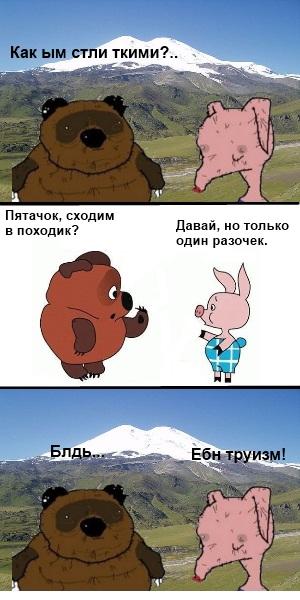 вонни туризм