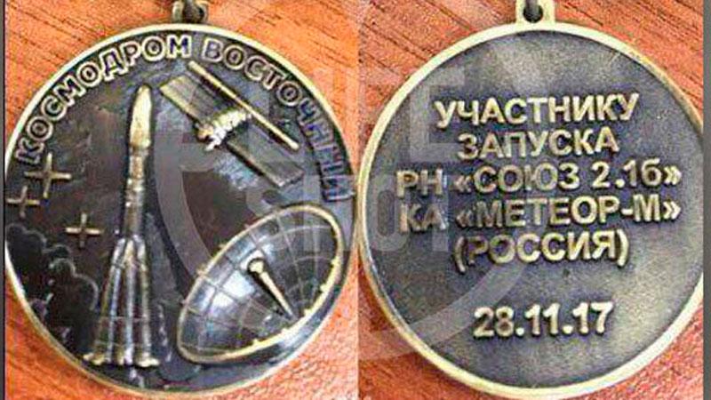 medal_Meteor_M