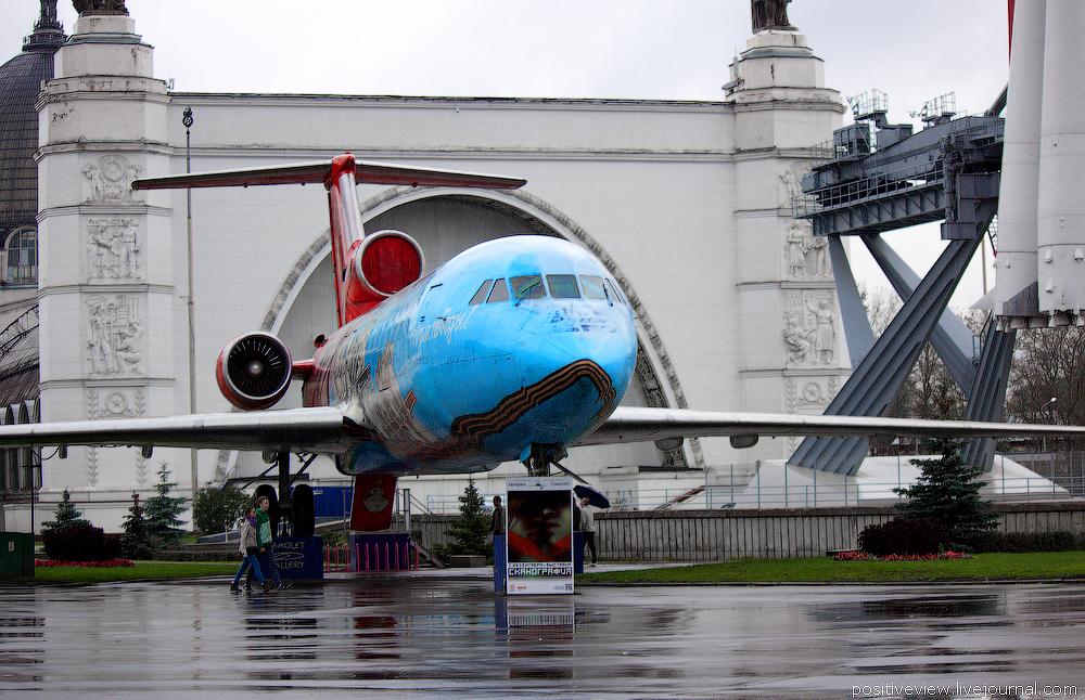 Як-42 ВВЦ