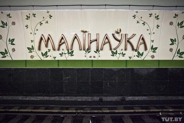33_metro_malinovka_20140603_bur_tutby_phsl