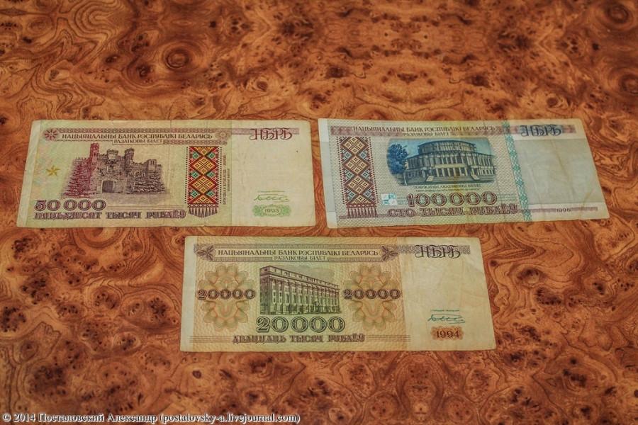 белорусские старые деньги фото
