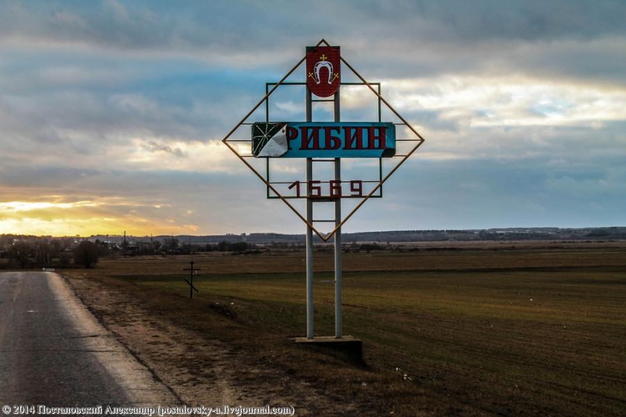 Въезд в Дрибин