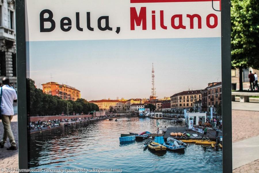 Грациозный Милан