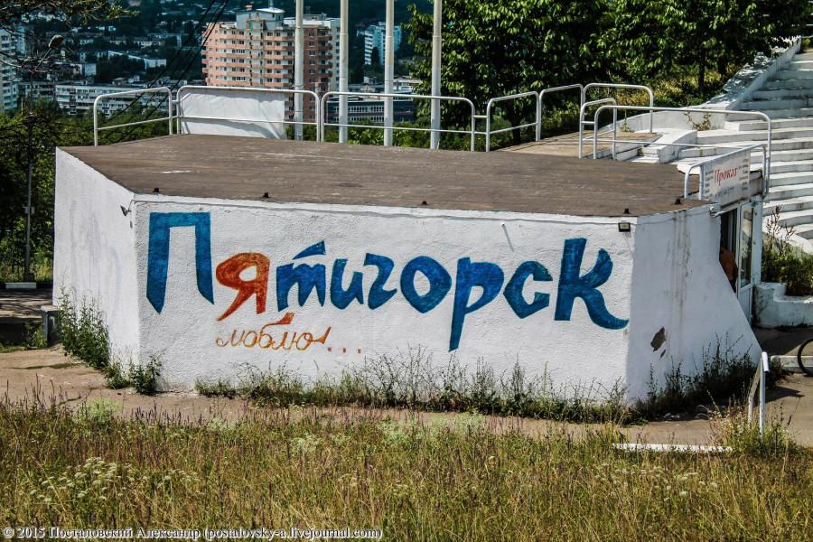 Пятигорск, окрестности Машука