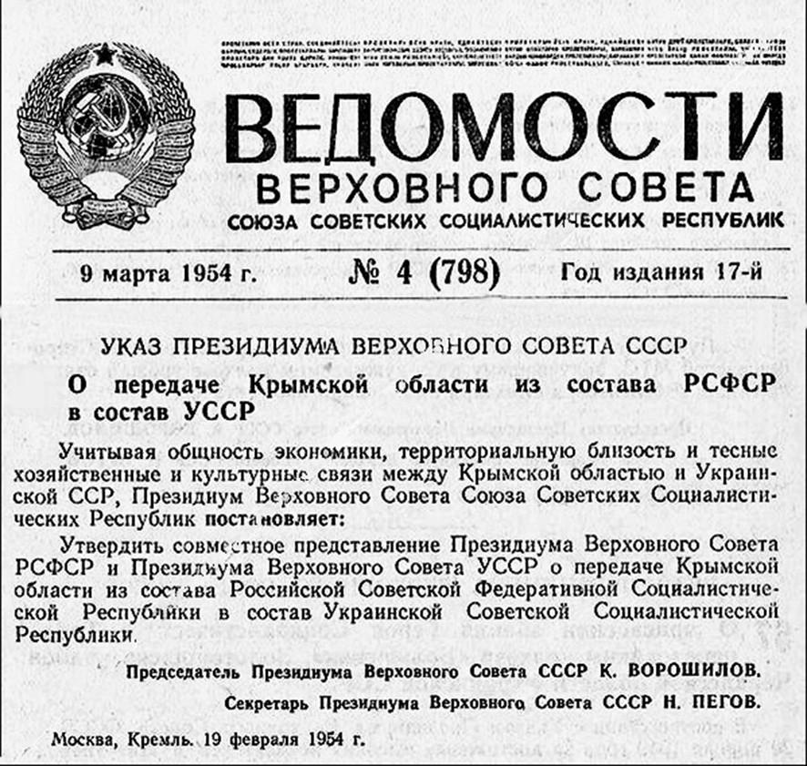 25 лет без СССР#2: Сказ про Крым, который не наш
